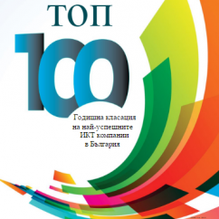The Computerworld ranking for the ТOP 100 of the most successful ICT companies in Bulgaria in 2015 is published